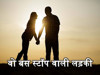 Stories of Love at first sight in hindi