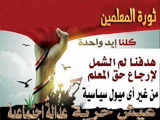 بيــان ثورة المعلمين , Teachers' revolution statement , ثورة المعلمين