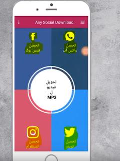 تحميل افضل تطبيق لتحميل اي فيديو علي مواقع التواصل الاجتماعي