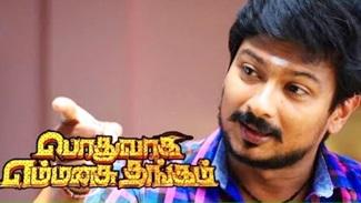 Udhayanidhi Stalin gifts cycle to Nivetha Pethuraj | Podhuvaga Emmanasu Thangam Movie Scenes