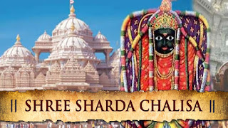 Shree Sharda Chalisa In Hindi | श्री शारदा चालीसा | चालीसा संग्रह | Gyansagar ( ज्ञानसागर )