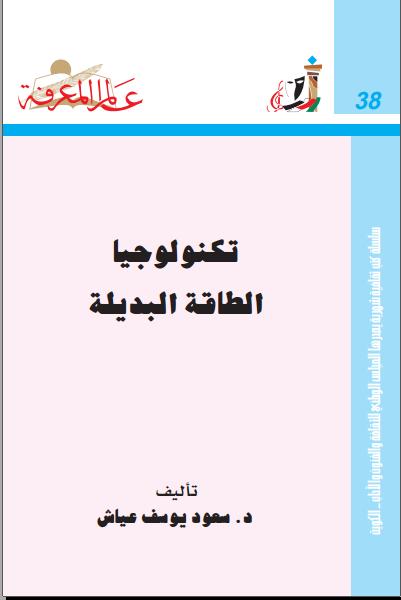 تحميل كتاب التكنولوجيا والطاقة البديلة PDF