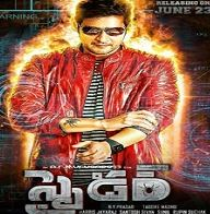 Spider Songs Download, Spider Mp3 Songs, Spider Audio Songs Download, Mahesh Babu Spider Songs Download, Spider 2017 Telugu movie Songs, Spider 2017 audio CD rips