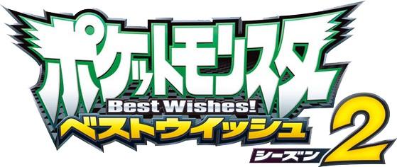 Pokemon Best Wishes Season 2 Subtitle Indonesia