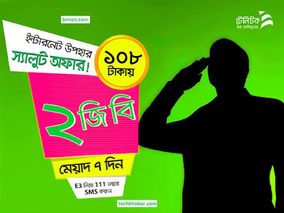 Teletalk-2GB-108Tk-Salute-Offer