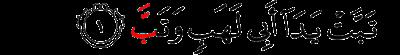 contoh-bacaan-qalqalah-kubra