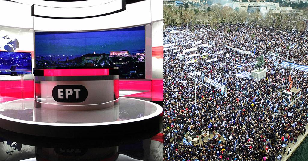 Τι απαντά η ΕΡΤ στην κριτική για τα περί μη προβολής του συλλαλητηρίου