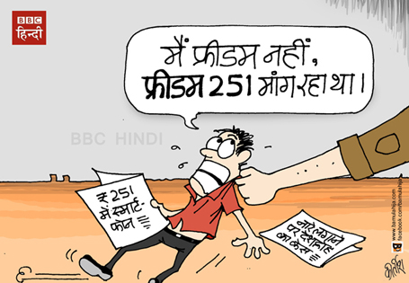 freedom 251, JNU cartoon, cartoons on politics, indian political cartoon