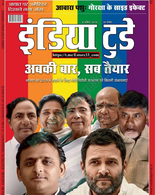 Indian Hindi Magazine Free Download Pdf idea gallery
