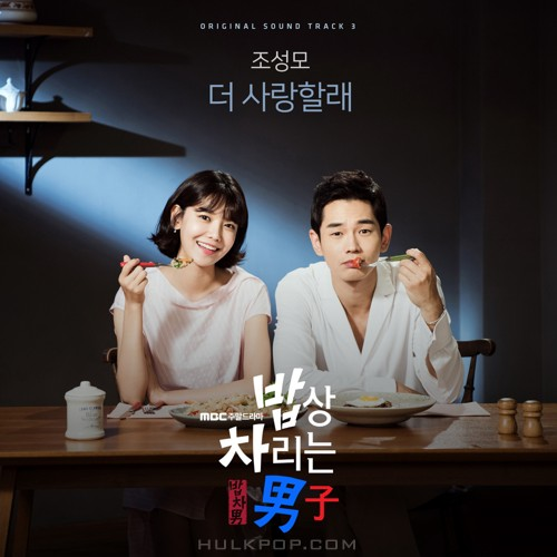 Jo Sung Mo – Man In The Kitchen OST Part.3