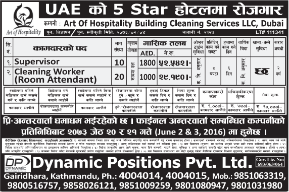 Jobs For Nepali In U.A.E. Salary -Rs.52,000/