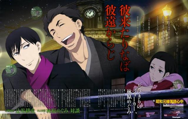 Anime Bagus Underrated  yang Jarang Ditonton/Direkomendasi - Shouwa Genroku Rakugo Shinjuu