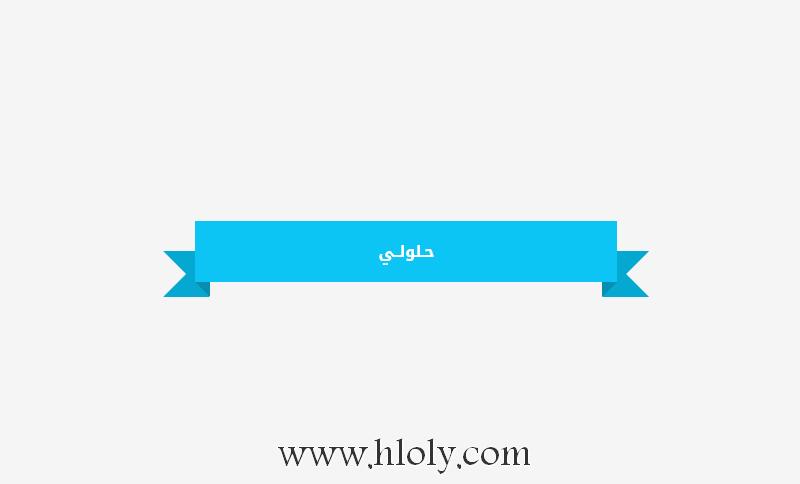اضافة شريط بتقنية CSS داخل التدوينة او الصفحات