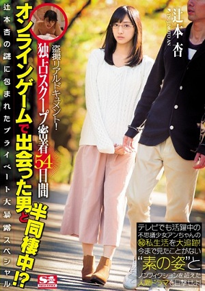 Voyeur Realistic Document!Man And Half Living Together In That I Met In Exclusive Scoop Adhesion 54 Days Online Games! Private Large Exposure Special Wrapped In A Mystery Of An Tsujimoto [SNIS-868 An Tsujimoto]