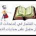 كتاب الشامل في إمتحانت التعليم لكل مقبل على مباريات التعليم