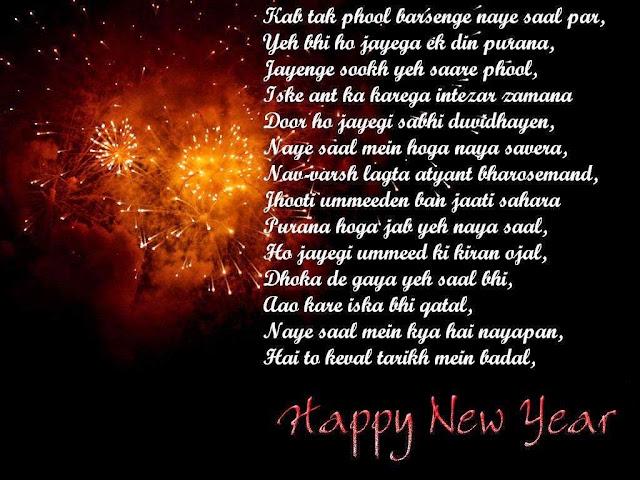 www new year sayari com
