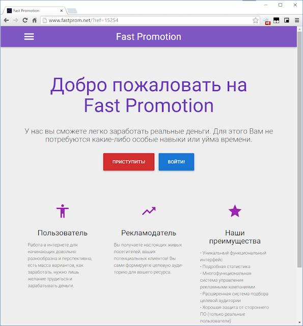 Главная страница сайта Fast Promotion