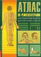 Усакова Н.А. Атлас по рефлексотерапии. Кн. 1