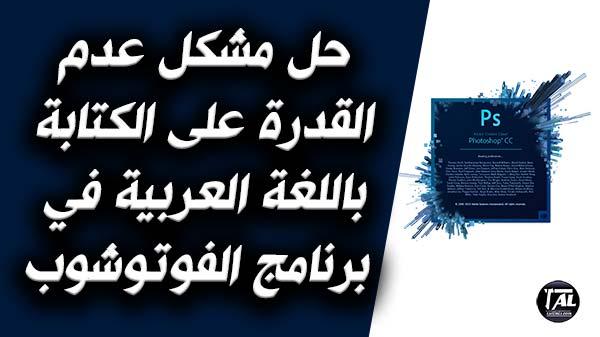 حل مشكل عدم القدرة على الكتابة باللغة العربية في برنامج الفوتوشوب - photoshop