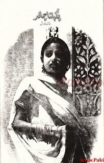 Pighalta Chand By Naila Tariq - Afsana