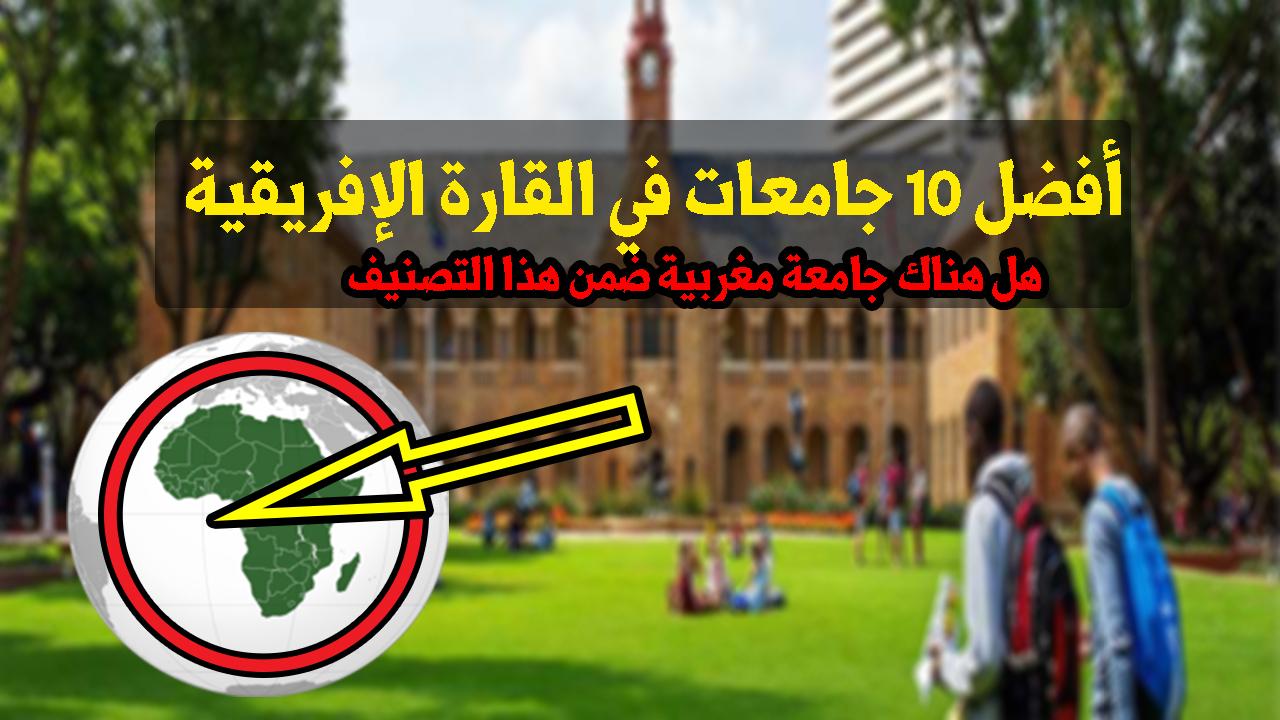 تعرف على أفضل 10 جامعات إفريقية حسب تصنيف 2017 - وهل توجد جامعة مغربية ضمنها
