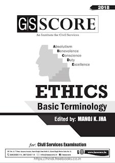 एथिक्स बुक इन हिंदी पीडीएफ  | Ethics Basic Terminology PDF In Hindi