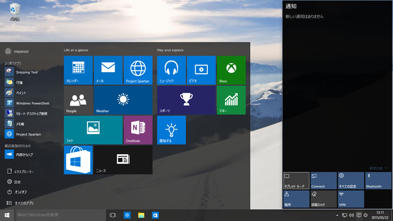 【Windows 10 Insider Preview】ビルド10122 3