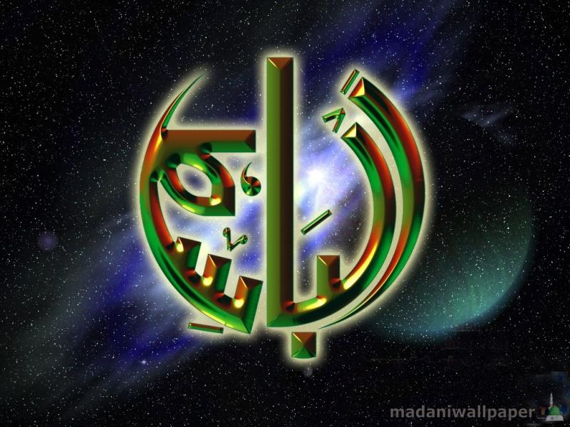 99 Name of Allah...U Name Wallpaper 3d