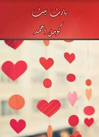 Heart Beat by Komal Ahmed Pdf