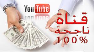 يوتيوب ناجحة بخطوة