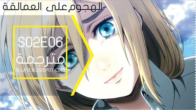 تحميل الحلقة Shingeki no Kyojin S2 - 31 مترجمة