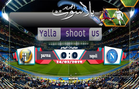 اهداف مباراة نابولي وبارما اليوم 24-02-2019 الدوري الايطالي