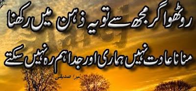 2 line urdu poetry romantic,Urdu poetry,urdu sad poetry pictures