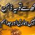 Rootho agar Mujh say To ye Zehn main Rakhna