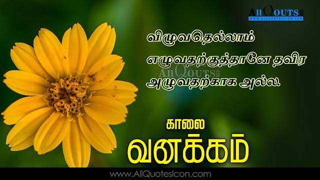 beautiful good morning tamil kavithai hd wallpapers best