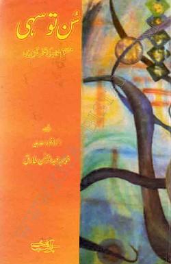 sun-to-sahi-mushfiq-khwaja