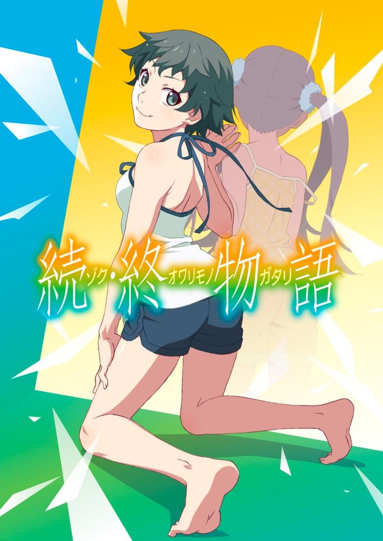 Zoku Owarimonogatari anime