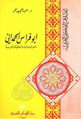 أبو فراس الحمداني, شاعر الوجدانية و البطولة و الفروسية - عبد المجيد الحر , pdf