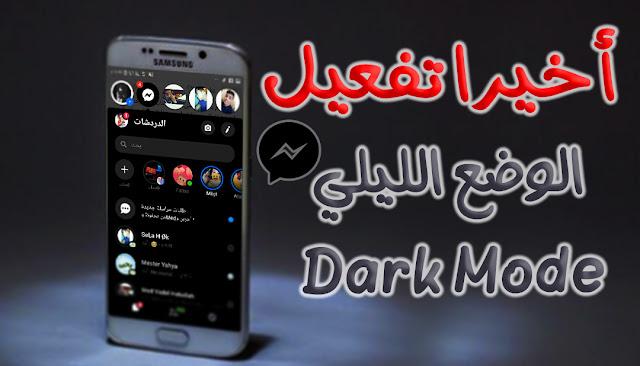 """طريقة تفعيل الميزة الجديدة """"الوضع الليلى Dark Mode"""" في الفيسبوك ماسنجر .."""