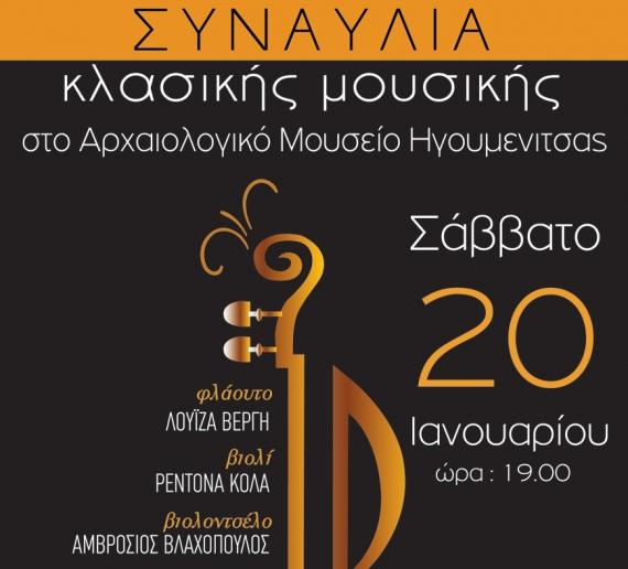 Συναυλία κλασικής μουσικής στο Αρχαιολογικό Μουσείο Ηγουμενίτσας