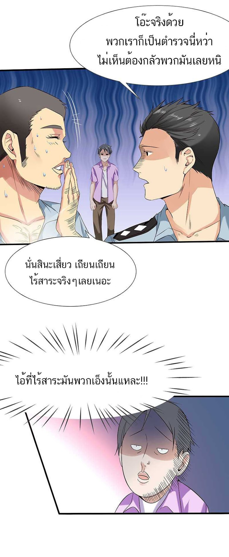 First Rate Master - หน้า 11