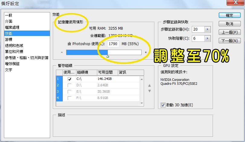 紫鈴藤小屋(Bignonia Soom): Photoshop儲存檔案時,出現『暫存磁碟已滿』,是何原因?