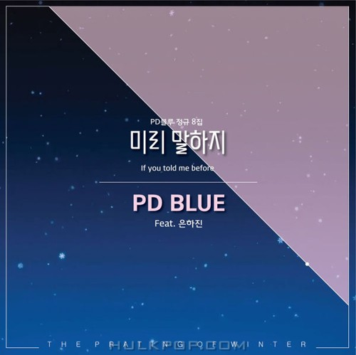 PD BLUE – If You Told Me Before