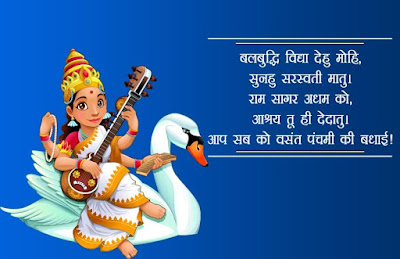 Basant Panchami 2019 Wishes Images SMS Quotes in Hindi