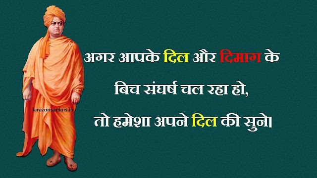 [20+] Inspirational and Motivational Swami Vivekananda Thoughts Quotes Suvichar in Hindi