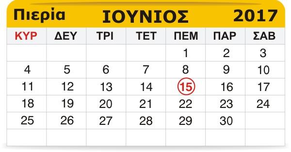 Γιορτάζουν σήμερα 15 Ιουνίου