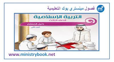 دليل المعلم تربية اسلامية الصف الثالث 2019-2020-2021