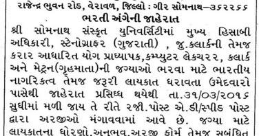Shree somnath Sanskrit University Recruitment for CAO