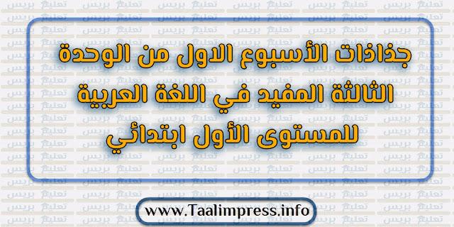 جذاذات الأسبوع الاول من الوحدة الثالثة المفيد في اللغة العربية للمستوى الأول ابتدائي