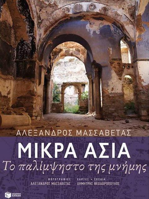 """Παρουσίαση του νέου βιβλίου του Αλέξανδρου Μασσαβέτα """"Μικρά Ασία, το παλίμψηστο της μνήμης"""""""